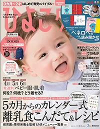 hyoshi20180314.pngのサムネイル画像