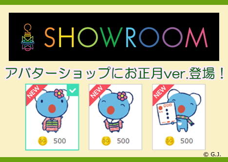 SHOWROOM181211.png