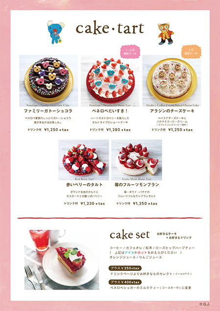 feb_cake.jpg