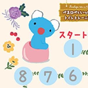 ペネロペのトイレトレーニング応援カレンダー 台紙