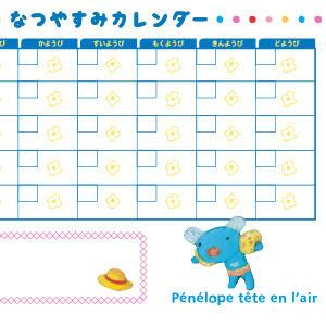 ペネロペの夏休みカレンダー