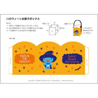 ペネロペ ハロウィンお菓子ボックス コンテンツ画像