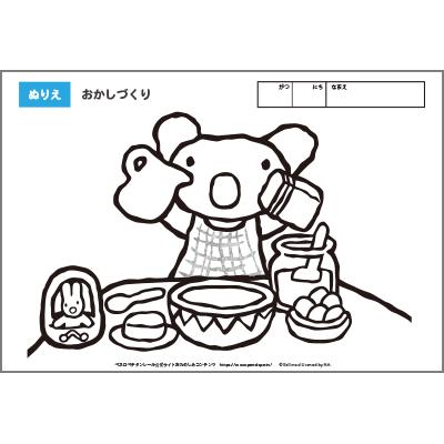 ペネロペぬりえ(おかしづくり) コンテンツ画像