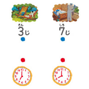 時計 いまなんじ?