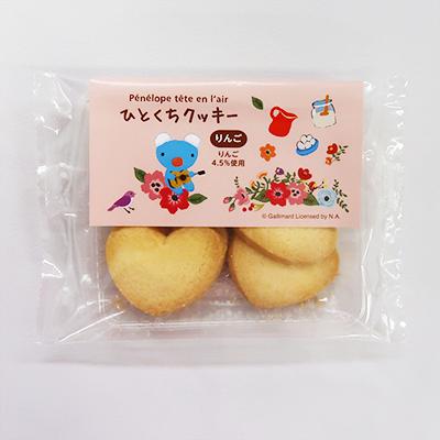 ひとくちクッキー(りんご、かぼちゃ)