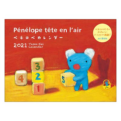 カレンダー2021 ペネロペカレンダー