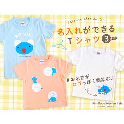 名入れができるTシャツ(ライトブルー) 商品画像
