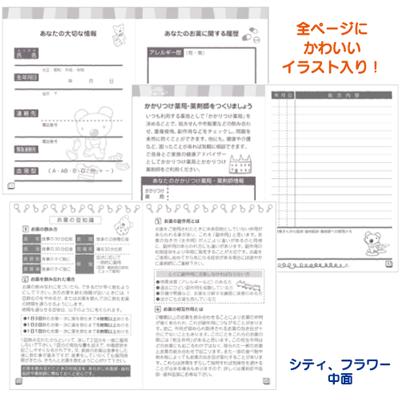 ペネロペおくすり手帳3冊セット 商品画像