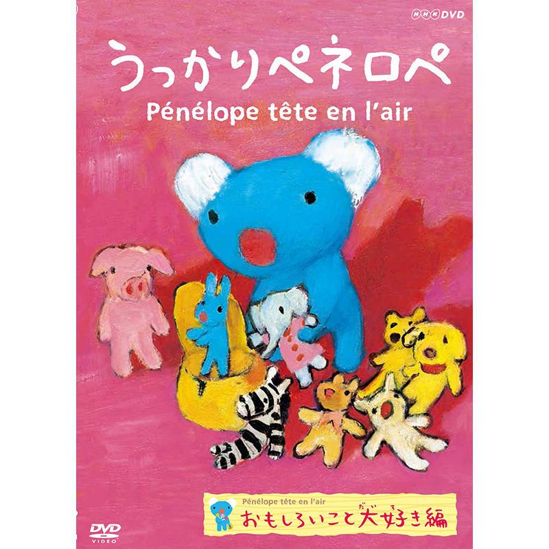 DVD「うっかりペネロペ」おもしろいこと大好き編