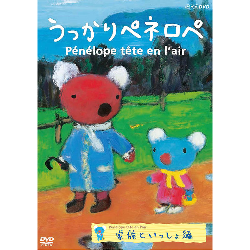 DVD「うっかりペネロペ」家族といっしょ編