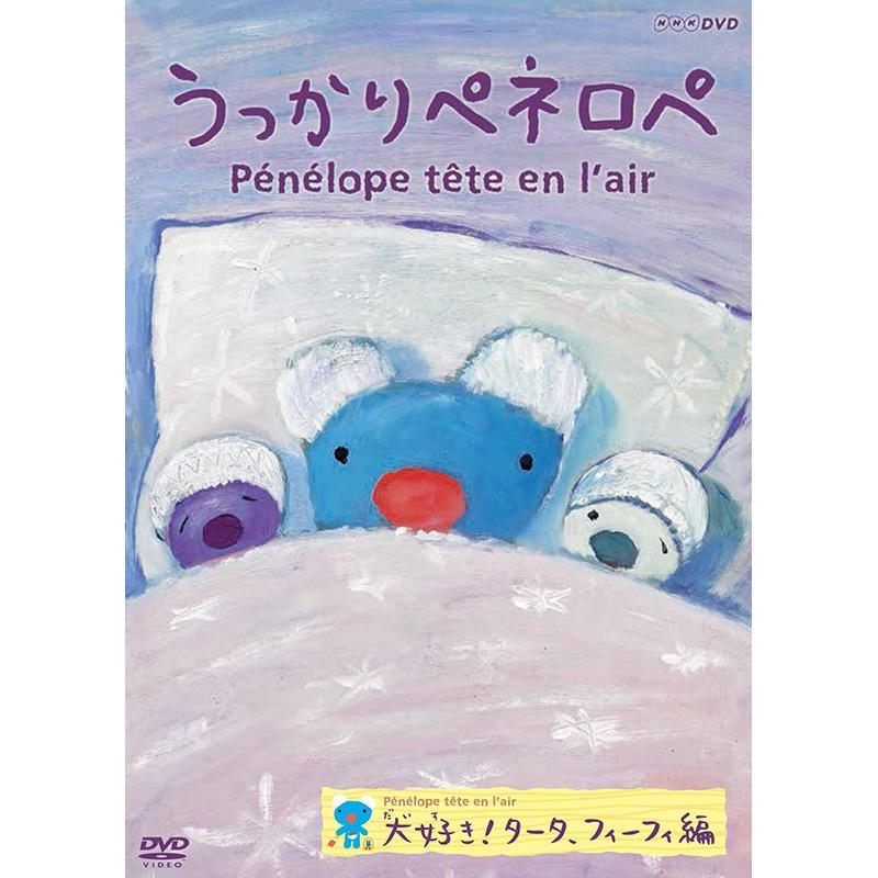 DVD「うっかりペネロペ 」大好き!タータ、フィーフィ編