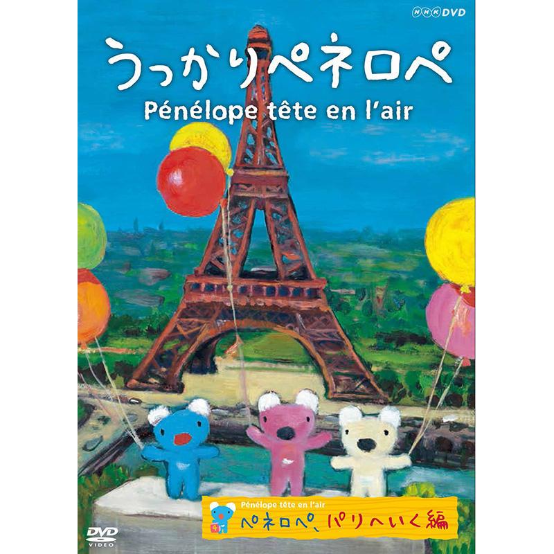 DVD「うっかりペネロペ」 ペネロペ、パリへいく編