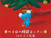 「ペネロペ特設コーナーinそごう広島」登場!(11/24~12/7)