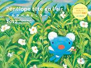 新商品「カレンダー2022 ペネロペカレンダー」9月14日発売!