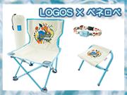 【新商品】LOGOS×ペネロペ タイニーチェア他アウトドア商品各種