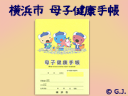横浜市 母子健康手帳のペネロペのデザインが新しくなりました
