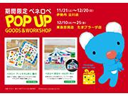 「ペネロペ POP UP」X'mas ver.を東京・神奈川で同時開催(12/25まで)