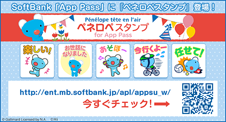 AppPass_450.png