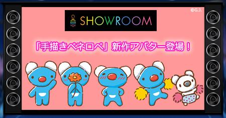 SHOWROOMtp2_450.png