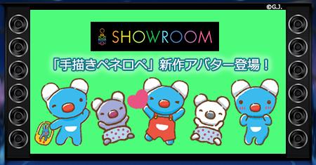 SHOWROOMtp3_450.png