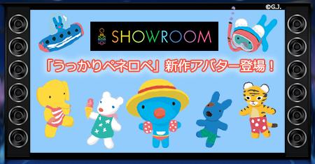 SHOWROOMup-resort_450.png