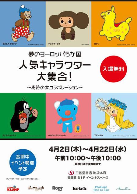 b2_poster_450.jpg