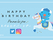 【Twitter,Instagram】ペネロペにお誕生日お祝いメッセージを送ろう
