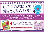 【CGCグループ】ペネロペのぶどう柄オリジナルノベルティプレゼント