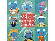 新刊「ペネロペ おおきくなったら なにになる?」発売!!