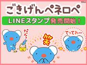LINEスタンプ「ごきげんペネロペ」配信開始!