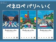 【きせかえ×キセカエ】「ペネロペ パリへいく」登場!