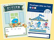 「ペネロペおくすり手帳」「ペネロペ薬袋」に新デザインが登場!