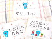 【新商品】「お昼寝布団用お名前シール」他、名入れ商品各種 登場!