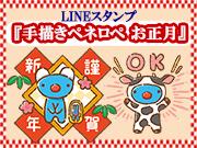 LINEスタンプ『手描きペネロペ お正月』発売開始!