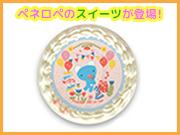 ペネロペ「キャラクタープリケーキ」「プリカップケーキ」他 新登場