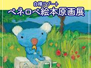2/28から「白樺リゾート森の美術館」で『ペネロペ絵本原画展』を開催