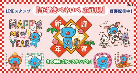 stamp_osyougatu_450.png